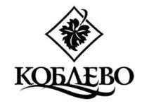 Коблево